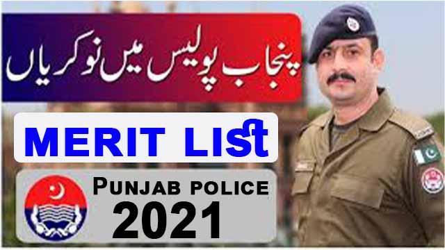 Punjab police merit list pdf | Pdf punjab police jobs | New merit list punjab police