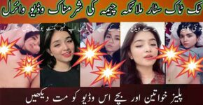 Malika Cheema Leaked' Videos | Pakistani TikToker Malika Cheema viral video