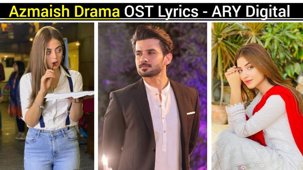 Azmaish Drama OST Lyrics – Rizwan Anwar – Nimra Mehra